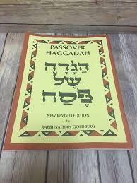 passover book haggadah haggadah passover seder book large print rabbi nathan goldberg