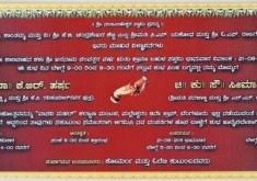 wedding quotes kannada wedding card quotes in kannada gift card ideas