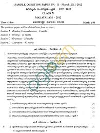 cbse sample papers for class 9 and class 10 u2013 sa2 u2013 malyalam