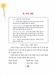 hindi comprehension passages with questions for grade 8 icse