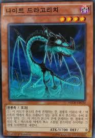 night dragolich yu gi oh fandom powered by wikia