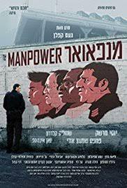 siege manpower manpower 2014 imdb