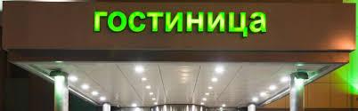 chambre en d駸ordre inn moscow suschevsky hotel by ihg