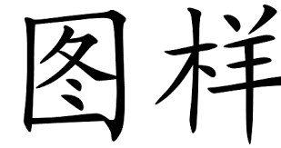 chinese design chinese symbols for design