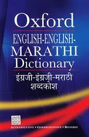 oxford english dictionary free download full version pdf oxford english english marathi dictionary bookganga com