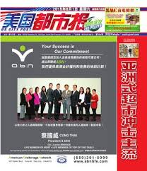 r駸erver si鑒e air 美國都市報2015 08 01 by us city post issuu