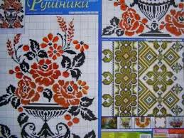 Ukrainian Cross Stitch Embroidery Pattern For Gift Towel Rusnyk - Table cloth design