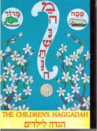 artscroll children s haggadah traditional children s haggadah torah treasures