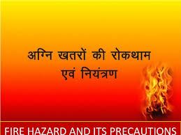 Kitchen Tips In Hindi Fire Safety Aag Se Surksha In Hindi