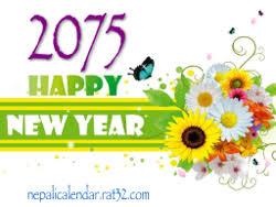 happy newyear cards happy new year 2075 cards ecards naya barsha 2075 cards