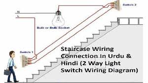 lighting circuit wiring diagram 2 way wiring diagram