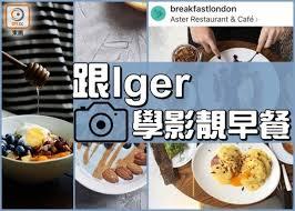 3 pi鐵es cuisine 挨豬呃like 學影靚早餐 即時新聞 生活 on cc東網