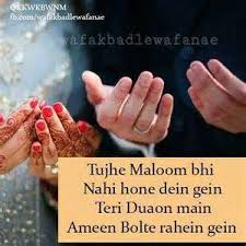 wedding quotes in urdu islamic quotes of in ordinary quotes