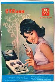 couvre si鑒e grand confort 昔日經典廣告60年代由亞洲影后李菁代言的 標準牌錄音機 hong kong