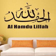 wholesale islamic wall stickers buy cheap new hamdu lillah islamic muslim calligraphy bismillah wall sticker home decal art free shipping