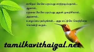 Wedding Wishes Poem In Tamil Top 10 Tamil Kavithaigal U2013 Tamil Kavithaigal