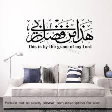 hadha min fadli rabbi wall sticker