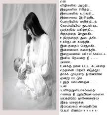 Wedding Wishes Poem In Tamil Superb Amma Tamil Kavithaigal Collections Love And Relationship