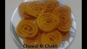 rice flour chakli चकल recipe holi special rice flour chakli kacheri chawal ki chakli च वल