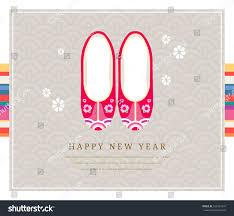 korea tradition new year card vector stock vector 555281341