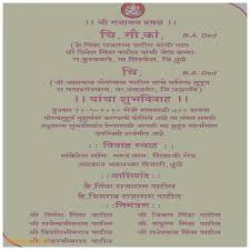 wedding quotes marathi wedding invitation card matter in marathi yourweek 7f62d5eca25e