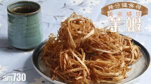 cuisine v馮騁ale 黃金繡球芋蝦 幾分鐘食得 am730