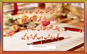 wedding quotes urdu urdu poetry shayari quotes poetry in shayri sms story
