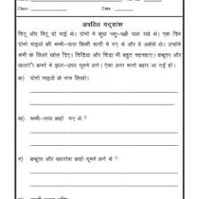 hindi picture comprehension hindi worksheets ह द