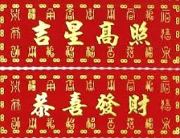 New Years Decorations by Chinese New Year Decorations