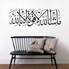compare prices on arabic patterns online shopping buy low price muslim style muursticker wall stickers islamic quotes character pattern arab art words removable wallpaper home accessories