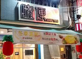 cuisine equip馥 italienne 隨便 大里店 accueil taichung menu prix avis sur le