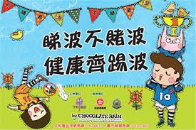 support ran bureau can a caign stop hong kong from on football marketing