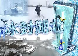 Canap茅 2m 10年来最强 湖北逾57万人受灾料暴跌至零下14 即时新闻 大陆 On Cc东网