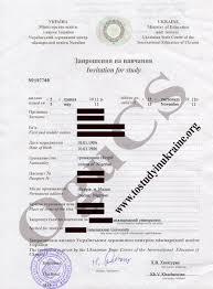 ukraine university invitations sample ivs