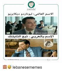 wwwlebanese memesorg s o l u t i o n s arabs never say