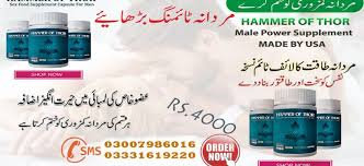 hammer of thor price in pakistan 24 7 helpline number 03007986016