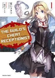 gender bender light novel the guild s cheat receptionist novel updates