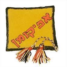 afikomen bag ravelry felted afikomen bag pattern by lion brand yarn