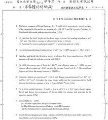 si鑒e auto 9 36 kg 考古題 國立東華大學材料科學與工程學系
