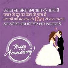 25th Wedding Anniversary Wishes Messages Happy Anniversary Sms In Hindi For Mom Dad Husband Wife Friend