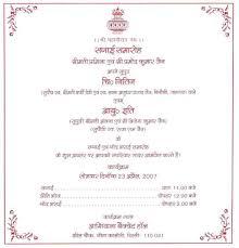Wedding Invitation Card Quotes In Hindu Wedding Invitation Cards In Hindi Best Shoes Wedding