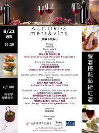 cr馥r un cuisine rue du vin 醇酒街 2015