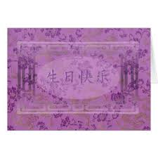 chinese happy birthday greeting cards zazzle co uk