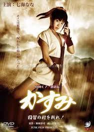 Lady Ninja Kasumi 6 (2008)