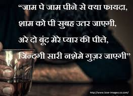 s e liebesspr che jam pe jam pine se kya fayda images with quotes images