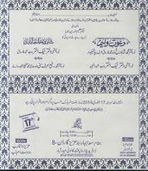walima invitation cards suffa project wedding card in urdu joya brothers