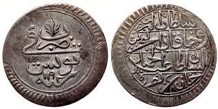 Ottoman Silver Coins by Ottoman Tunisia Ar 8 Kharub Of Abdulhamid I Ah 1192 Tunus 6 9 Gr