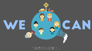 Design For by Every Child Can Design A Better World Design For Change By劉祐瑄