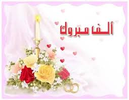 wedding wishes in arabic 40 best wishes images on code for comment and scrap