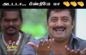 Tamil Memes - tamil comedy memes comedy memes in tamil download tamil funny
